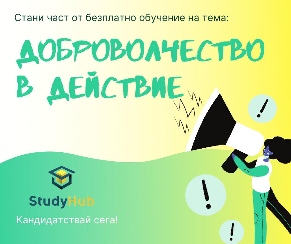 StudyHub - Доброволчество в действие