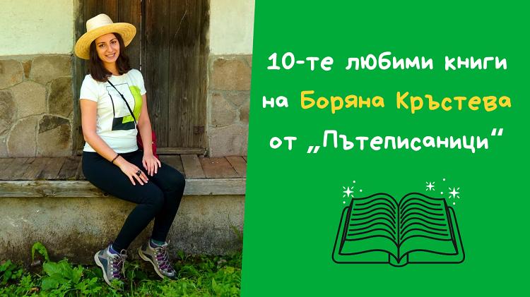 Боряна Кръстева - Дани Пенев