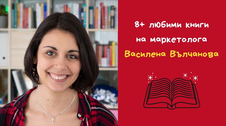 Василена Вълчанова - Дани Пенев