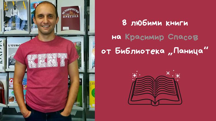 Книгите, които препоръчвам: Красимир Спасов - Даниел Пенев