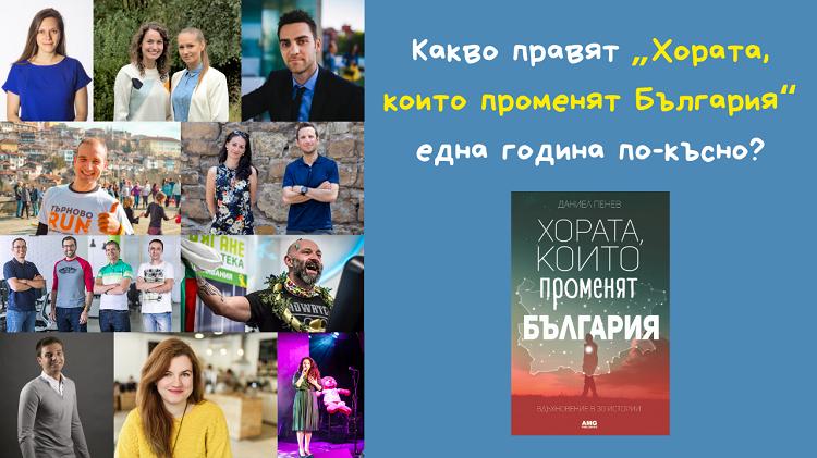 Хората, които променят България - Дани Пенев