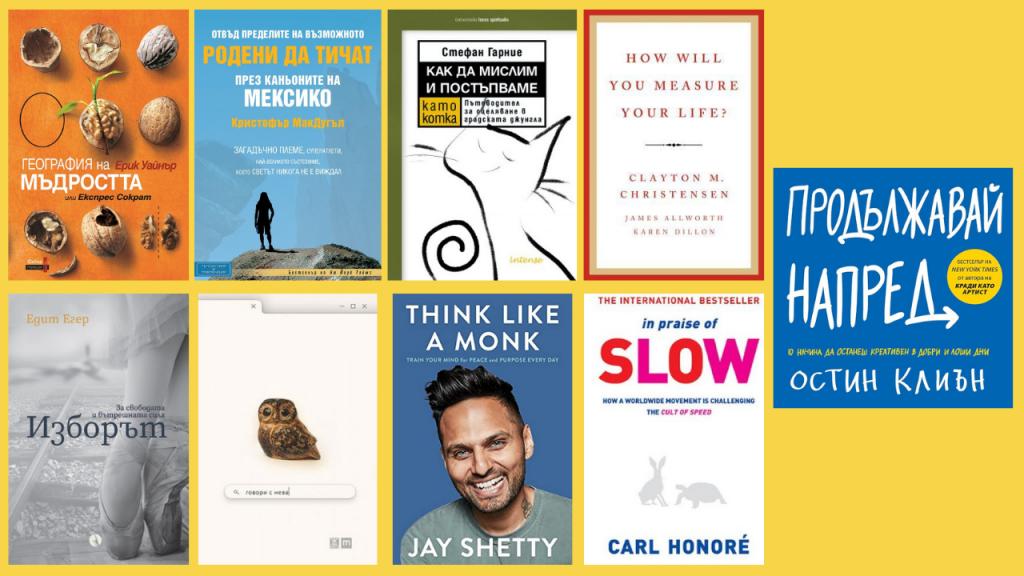 Книгите, които ме впечатлиха през 2020 г. - Дани Пенев