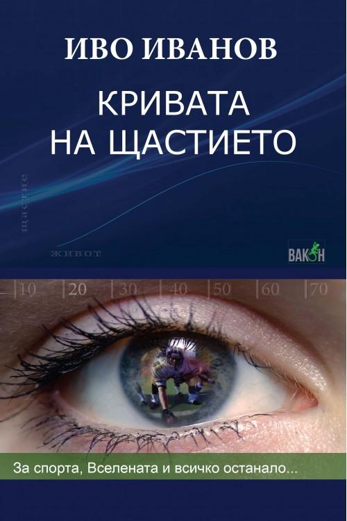 Кривата на щастието, Иво Иванов - Дани Пенев