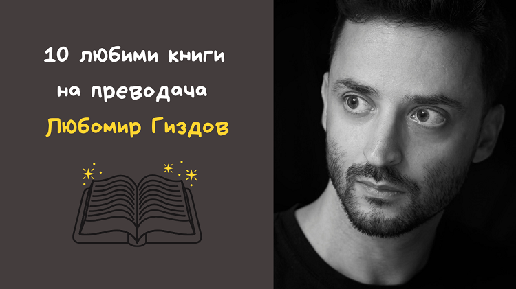 Любомир Гиздов - Дани Пенев