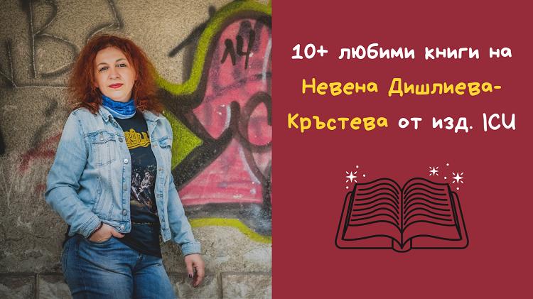 Книгите, които препоръчвам: Невена Дишлиева-Кръстева - Дани Пенев
