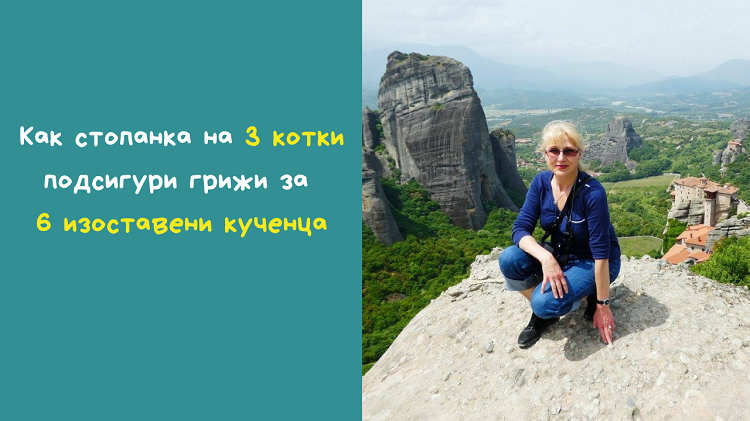 Добрият пример на Невена Станоева - Дани Пенев