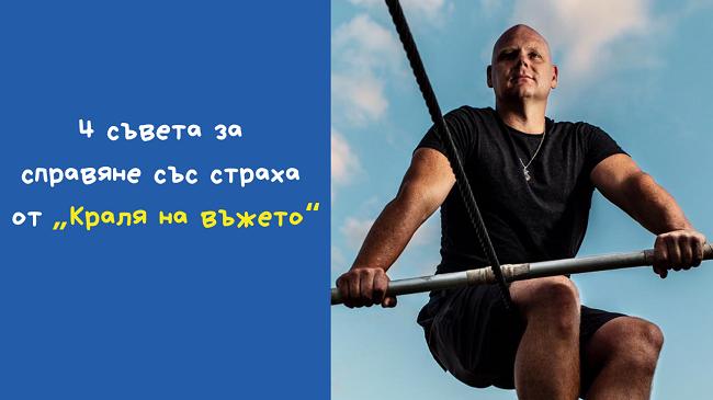 Ник Уаленда - Дани Пенев
