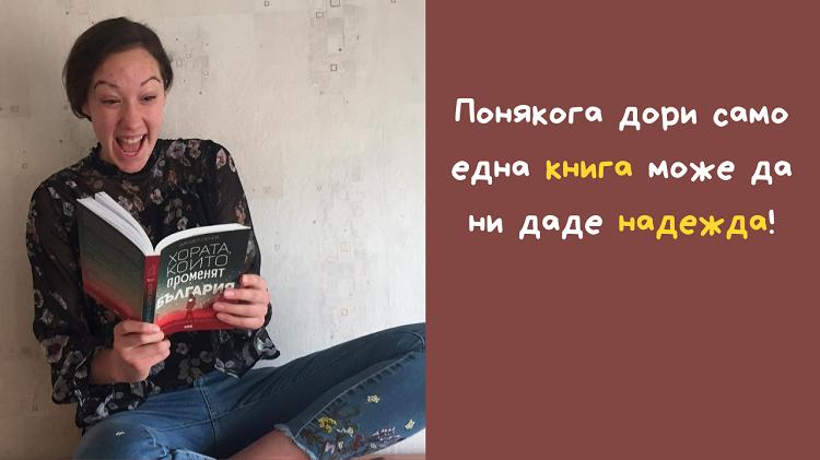 Яна Пенева - Дани Пенев