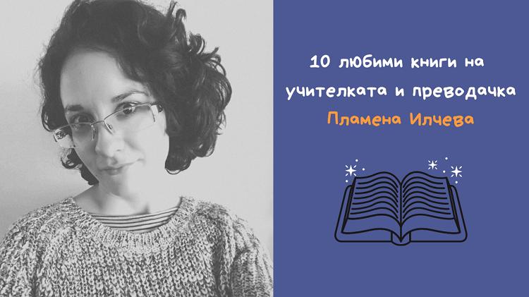 Пламена Илчева - Дани Пенев
