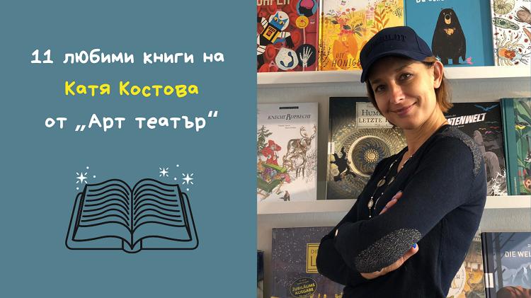 Катя Костова, Арт театър - Дани Пенев
