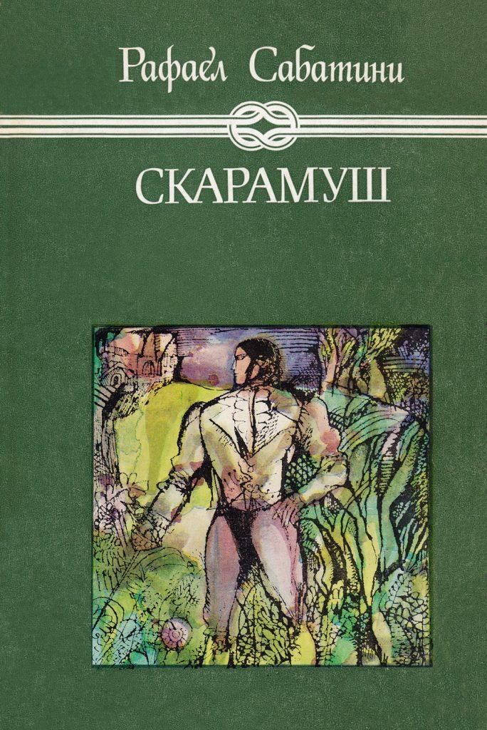 Скарамуш, Рафаел Сабатини - Дани Пенев
