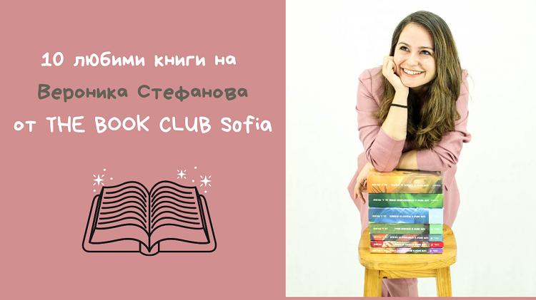 Вероника Стефанова, THE BOOK CLUB Sofia - Дани Пенев