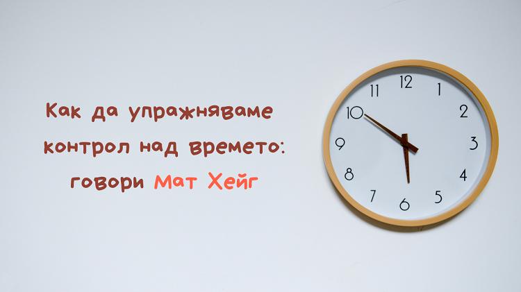 Как да контролираме времето: рецептата на Мат Хейг - Дани Пенев
