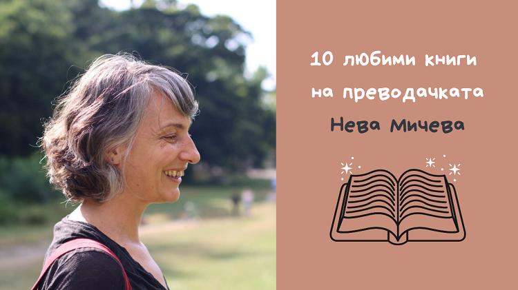 Нева Мичева - Дани Пенев