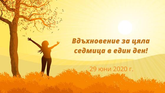 Седмична доза вдъхновение - 29 юни 2020 г.