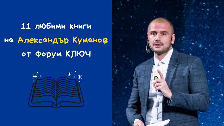 Александър Куманов - Дани Пенев