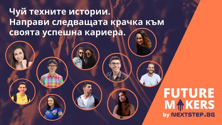 Future Makers 2020 - Дани Пенев