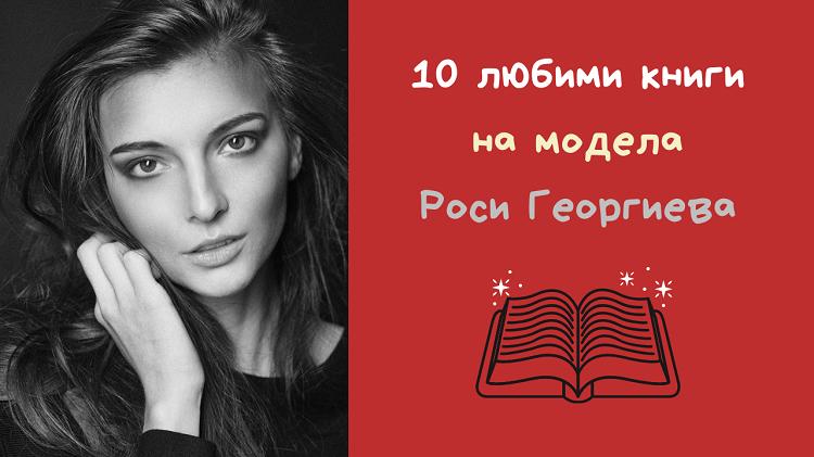 Роси Георгиева - Дани Пенев