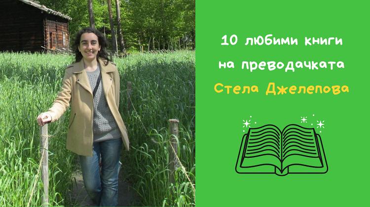 Стела Джелепова - Дани Пенев