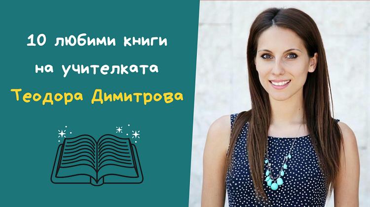 Теодора Димитрова - Дани Пенев