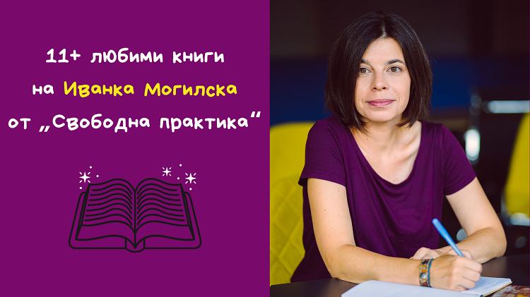 Книгите, които препоръчвам: Иванка Могилска - Дани Пенев