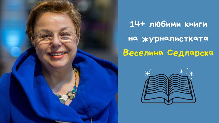 Книгите, които препоръчвам: Веселина Седларска - Дани Пенев