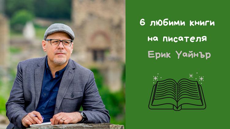 Книгите, които препоръчвам: Ерик Уайнър - Дани Пенев