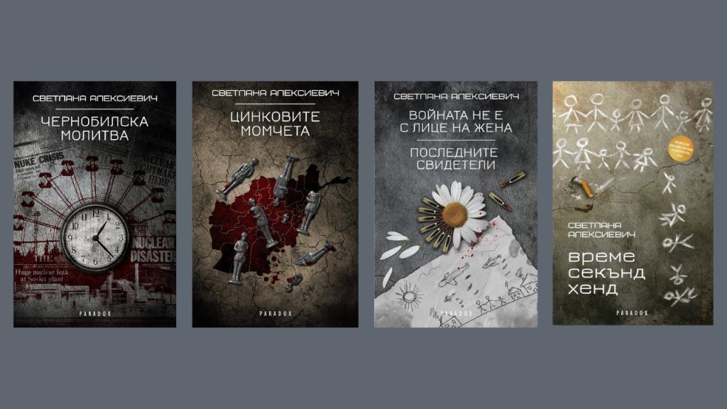 Книгите, които препоръчвам: Мария Енчева - Дани Пенев