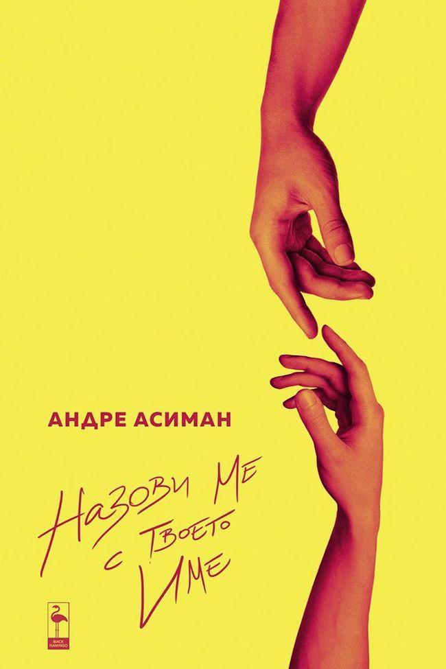 Назови ме с твоето име, Андре Асиман - Дани Пенев