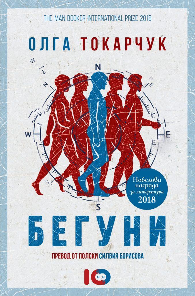 Бегуни, Олга Токарчук - Дани Пенев