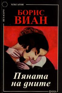 Пяната на дните, Борис Виан - Дани Пенев
