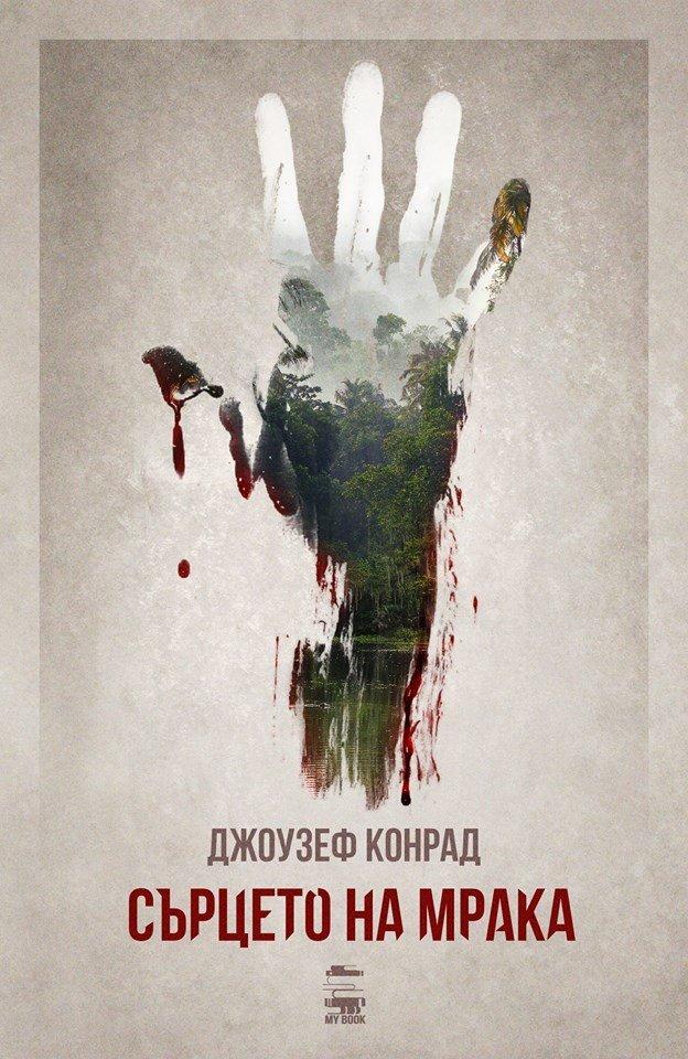 Сърцето на мрака, Джоузеф Конрад - Дани Пенев