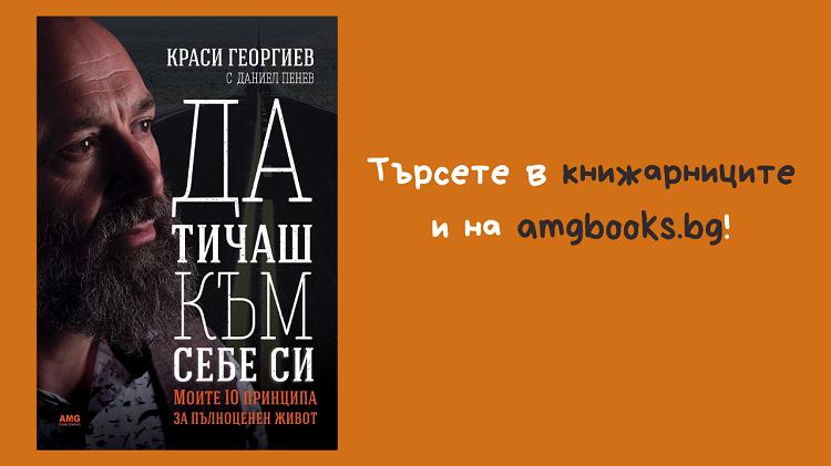 Да тичаш към себе си, Краси Георгиев - Дани Пенев