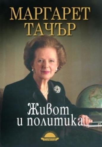 Маргарет Тачър - Дани Пенев