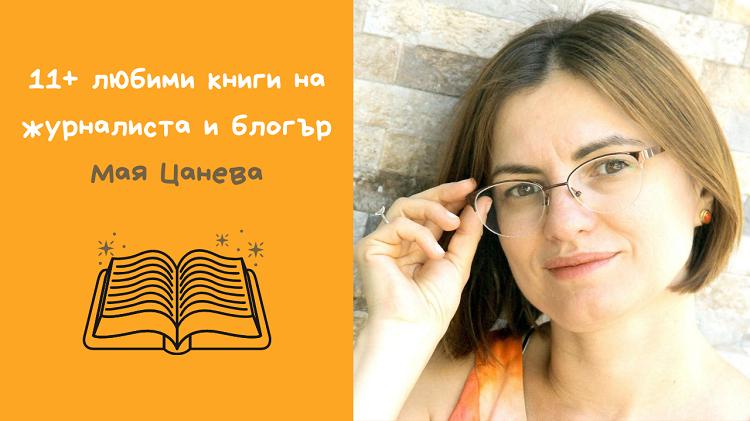 Книгите, които препоръчвам: Мая Цанева - Дани Пенев