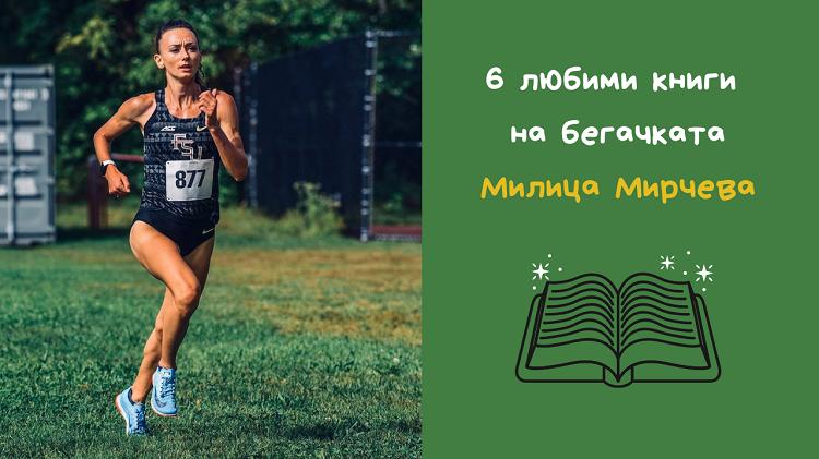 Книгите, които препоръчвам: Милица Мирчева - Дани Пенев