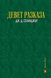 Девет разказа, Дж. Д. Селинджър - Дани Пенев