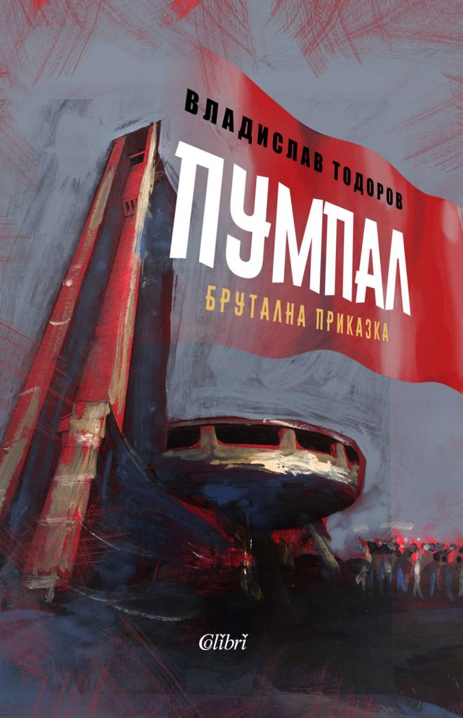 Пумпал, Владислав Тодоров - Дани Пенев