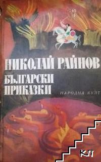 Български приказки на Николай Райнов - Дани Пенев