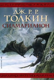 Силмарилион, Дж. Р. Р. Толкин - Дани Пенев
