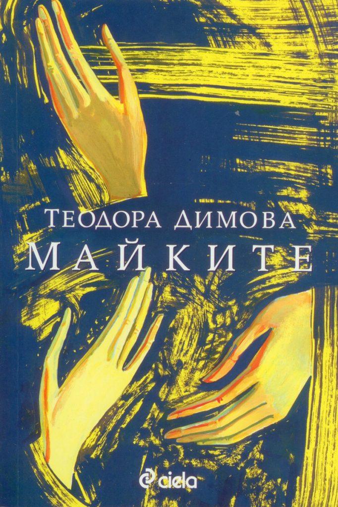 Майките, Теодора Димова - Дани Пенев