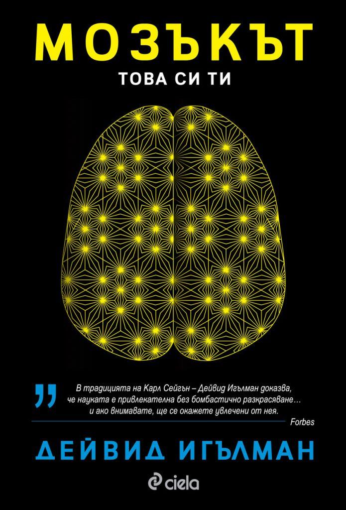 Мозъкът. Това си ти, Дейвид Игълман - Дани Пенев