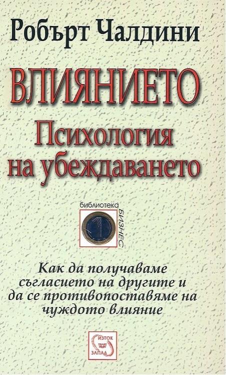 Влиянието. Психология на убеждаването, Робърт Чалдини - Дани Пенев