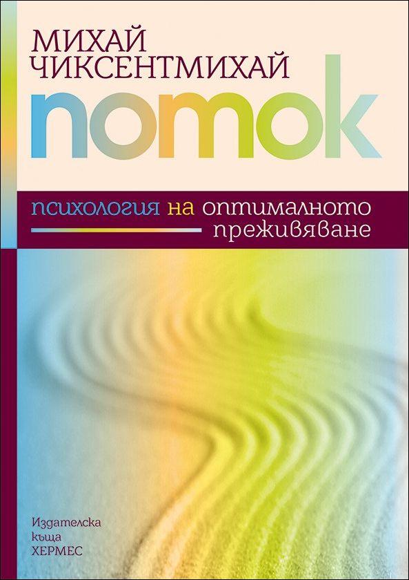 Поток - психология на оптималното преживяване, Михай Чиксентмихай - Дани Пенев