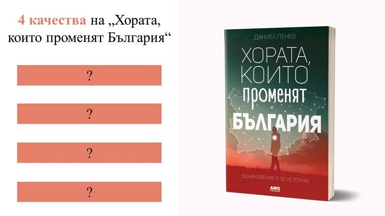 """4 качества, които обединяват """"Хората, които променят България"""" - Дани Пенев"""""""