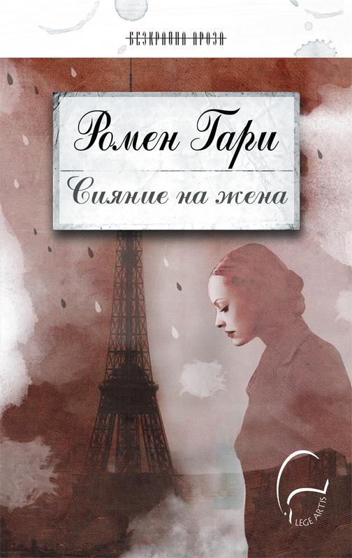 Сияние на жена, Ромен Гари - Дани Пенев