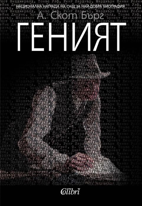 Геният, А. Скот Бърг - Дани Пенев