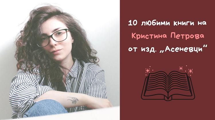 Кристина Петрова - Дани Пенев