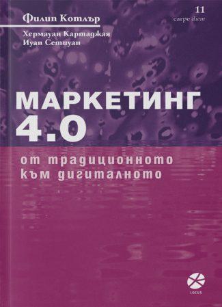 Маркетинг 4.0, Филип Котлър - Дани Пенев