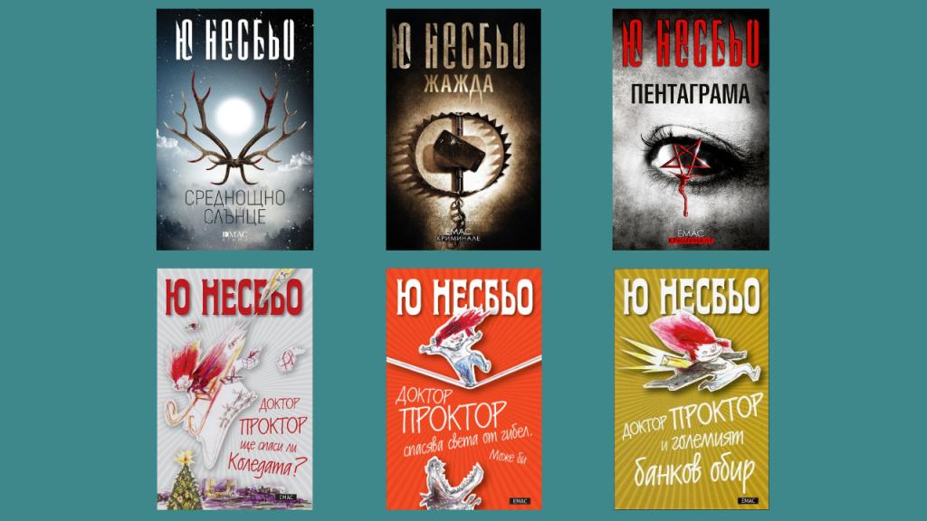 Книги на Ю Несбьо - Дани Пенев
